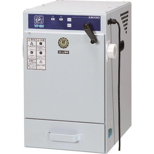 ■アマノ 手動払い落とし型集塵機 0.4KW 50HZ 100V  〔品番:VF-5N-50HZ-100V〕[TR-1361667]