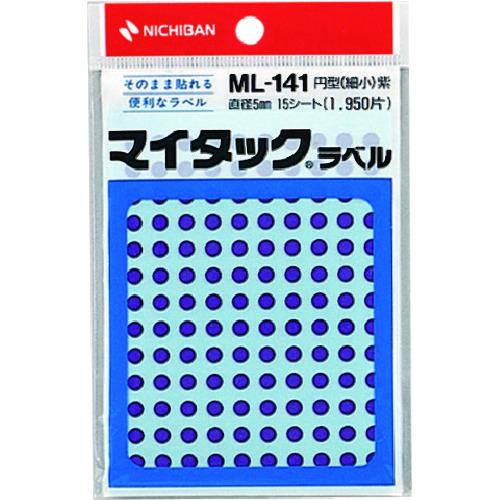 ニチバン ラベル用品 ■ニチバン マイタックラベル カラーラベル 10個入 TR-1361903×10 ML-14121紫 メーカー公式ショップ 丸5MM 〔品番:ML-14121〕 超人気