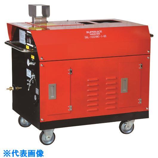 ■スーパー工業 モーター式高圧洗浄機SAL-1532VNT-1-60HZ(温水)〔品番:SAL1532VNT-1-60HZ〕[TR-1363579]【個人宅配送不可】