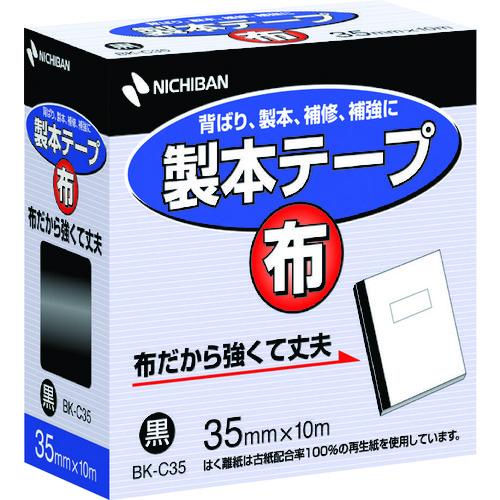 ■ニチバン 製本テープ布BK-C35黒 35MM×10M 10個入 〔品番:BK-C356〕[TR-1365058×10]