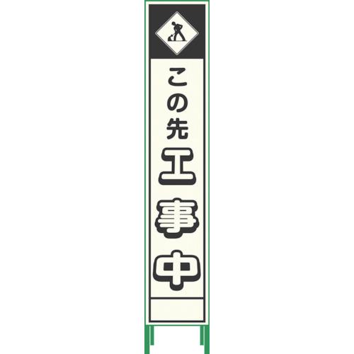■グリーンクロス プリズム反射蓄光SL立看板ハーフ 工事中 HPSL‐3〔品番:1102180615HPSL-3〕[TR-1366195]【個人宅配送不可】
