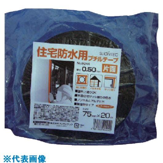■スリオン 片面スーパーブチルテープ75mm《12巻入》〔品番:924400-20-75X20〕[TR-1366299×12]