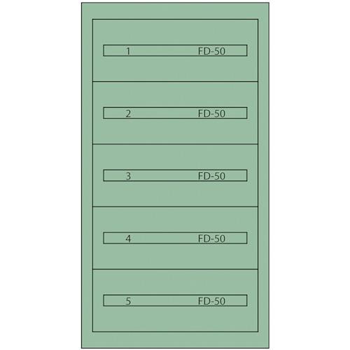 ■ヴィドマー  ファインキャビネットFC-250A(塗装色:グリーン)〔品番:FC-250A〕[TR-1367276 ]【送料別途お見積り】
