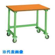 ■OS 移動式作業台 木製天板(厚み31MM)〔品番:BW960C〕[TR-1367394]【大型・重量物・個人宅配送不可】