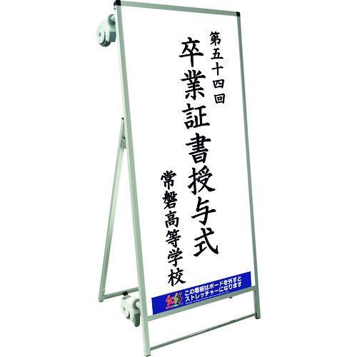 ■TOKISEI サポートサインスマート ストレッチャー ホワイトボード〔品番:SPSSTANKAWB〕[TR-1372265]【個人宅配送不可】