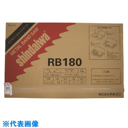 ■新ダイワ バンドソー用ノコ刃 RB180FV(-HA)用《5本入》〔品番:RB180BM-14〕[TR-1373666×5]