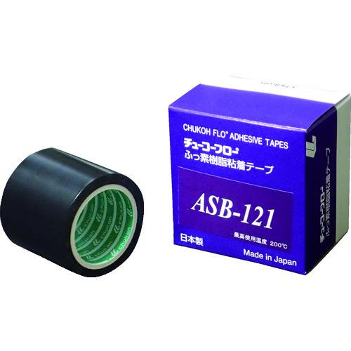■チューコーフロー 帯電防止ふっ素樹脂粘着テープ 0.08-50×10  〔品番:ASB121-08X50〕[TR-1390842]