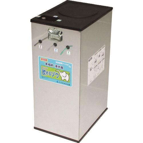 ■ミヤサカ 蓄圧式非常用浄水器〔品番:MJRO-01〕[TR-1391511]【個人宅配送不可】