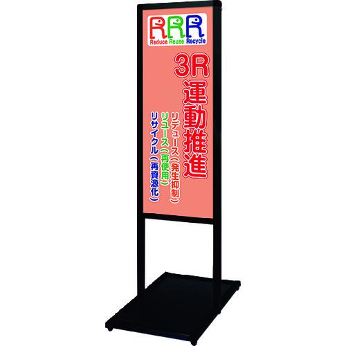 ■TOKISEI ブラックバリウスメッセージスタンド標語ボードタイプ A3縦縦 (5)3R運動  〔品番:BVAMSHBA3TT5〕[TR-1391567]【大型・重量物・個人宅配送不可】