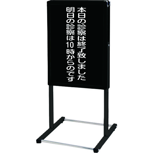 ■TOKISEI ブラックフロアバリウススタンドT型ブラックボードタイプ B2縦 両面  〔品番:BFVATBBB2TR〕[TR-1435573]【大型・重量物・個人宅配送不可】