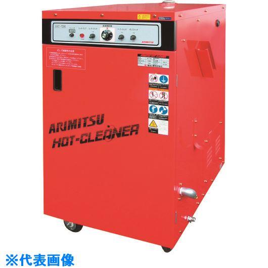■有光 高圧温水洗浄機 AHC-7150-2 50HZ〔品番:AHC-7150-2-50HZ〕[TR-1451436 ]【送料別途お見積り】