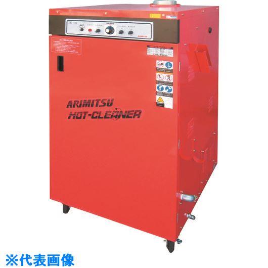 ■有光 高圧温水洗浄機 AHC-5080-2 50HZ〔品番:AHC-5080-2-50HZ〕[TR-1451444 ]【送料別途お見積り】