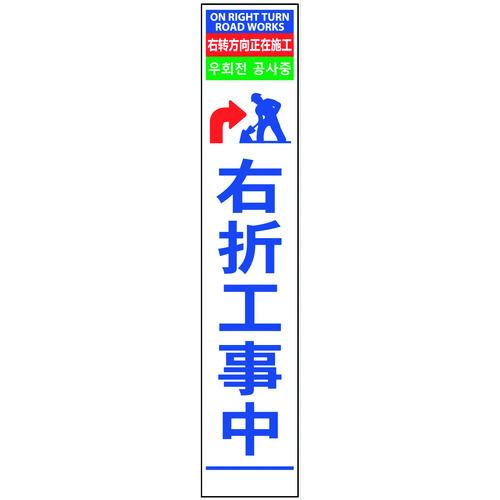■グリーンクロス 4ヶ国語ハーフ275看板 プリズム反射 右折工事中〔品番:6300000622〕直送[TR-1455896]【個人宅配送不可】