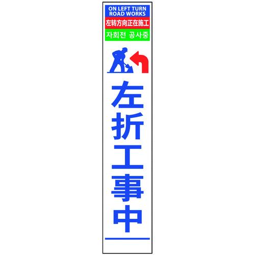 ■グリーンクロス 4ヶ国語ハーフ275看板 プリズム反射 左折工事中〔品番:6300000623〕直送[TR-1456120]【個人宅配送不可】