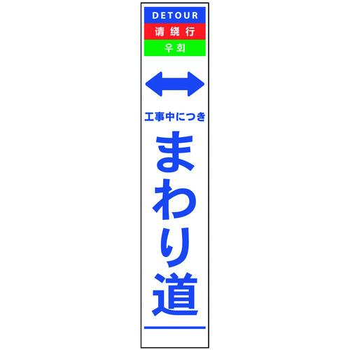 ■グリーンクロス 4ヶ国語ハーフ275看板 プリズム反射 まわり道〔品番:6300000614〕[TR-1456228]【個人宅配送不可】