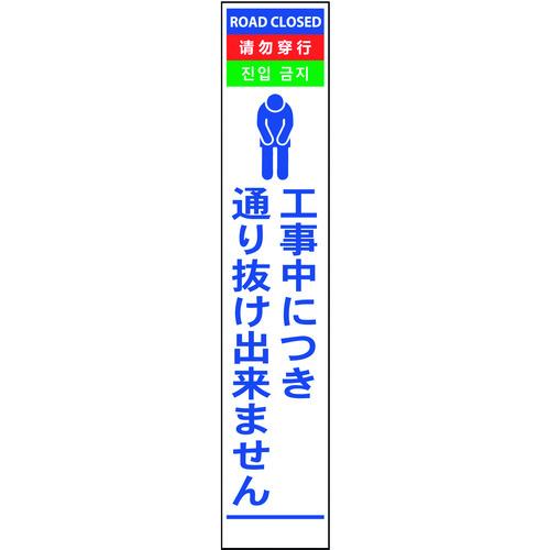 ■グリーンクロス 4ヶ国語ハーフ275看板 プリズム反射 通り抜け〔品番:6300000616〕[TR-1456348]【個人宅配送不可】