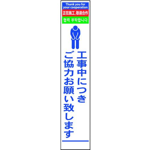 ■グリーンクロス 4ヶ国語ハーフ275看板 プリズム反射 お願い〔品番:6300000609〕[TR-1456416]【個人宅配送不可】