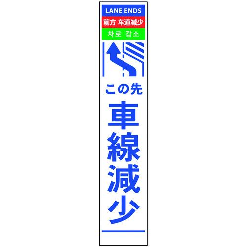 ■グリーンクロス 4ヶ国語ハーフ275看板 プリズム反射 車線減左矢印〔品番:6300000607〕[TR-1456621]【個人宅配送不可】