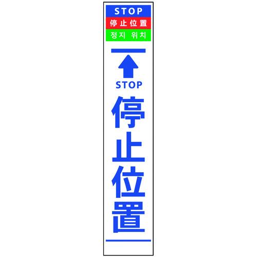 ■グリーンクロス 4ヶ国語ハーフ275看板 プリズム反射 停止位置〔品番:6300000611〕直送[TR-1456907]【個人宅配送不可】