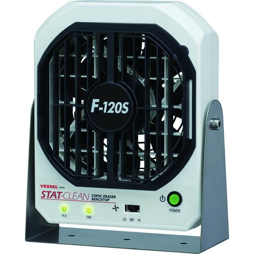 ■ベッセル 静電気除去ファン(低風量タイプ) NO.F-120S  〔品番:F-120S〕[TR-1460774]