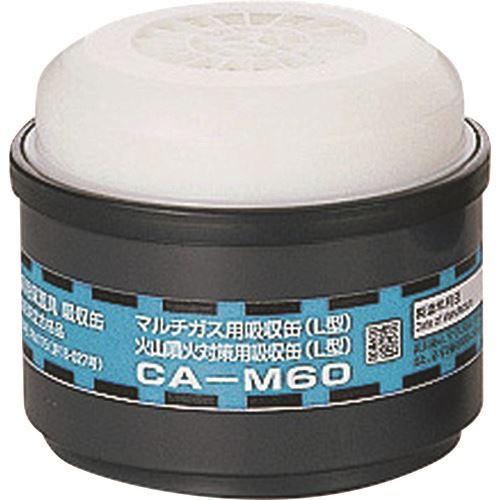 ■シゲマツ マルチガス/火山噴火対策用吸収缶 CA―M60/2個〔品番:CA-M60〕[TR-1469372]