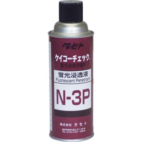 ■タセト ケイコーチェック 蛍光浸透探傷剤 浸透液 N-3P 450型 12本入 〔品番:N-3P-450〕[TR-1476189×12]