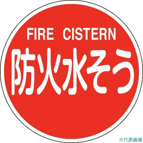 ■緑十字 消防標識 防火水そう・FIRE CISTERN 600MMΦ 反射タイプ アルミ製  〔品番:067032〕[TR-1479754]