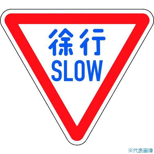■緑十字 道路標識(構内用) 徐行・SLOW 800MM三角 反射タイプ アルミ製  〔品番:133700〕[TR-1481332]