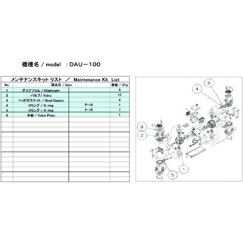 ■ULVAC DAU-100用メンテナンスキット〔品番:DAU-100〕[TR-1486878]