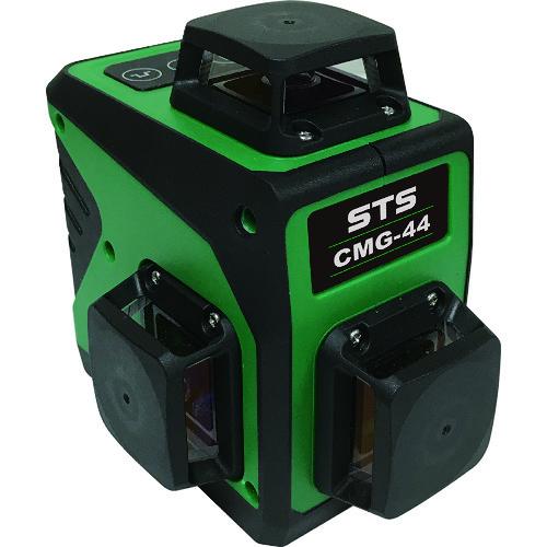 ■STS 側面照射フルライングリーンレーザー墨出器 CMG-44  〔品番:CMG-44〕[TR-1487056]