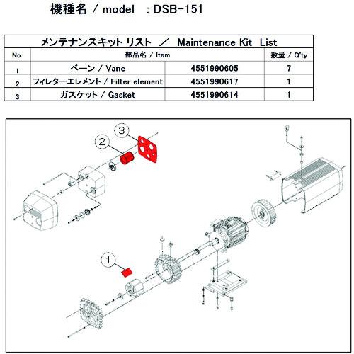 ■ULVAC DSB-151用メンテナンスキット  〔品番:DSB-151〕[TR-1487150]