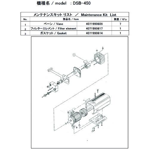 ■ULVAC DSB-450用メンテナンスキット  〔品番:DSB-450〕[TR-1487152]