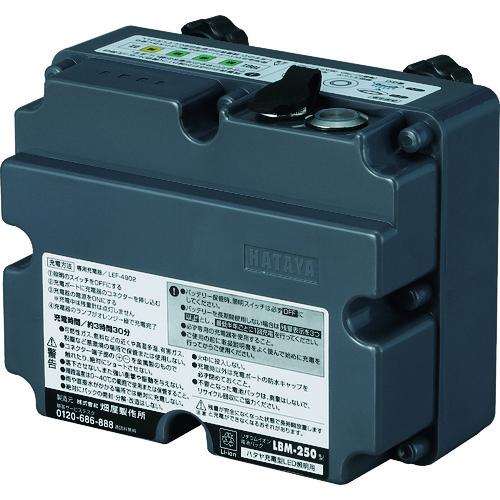 ■ハタヤ LEDジューデンライト専用予備バッテリー  〔品番:LBM-250F〕[TR-1487683]