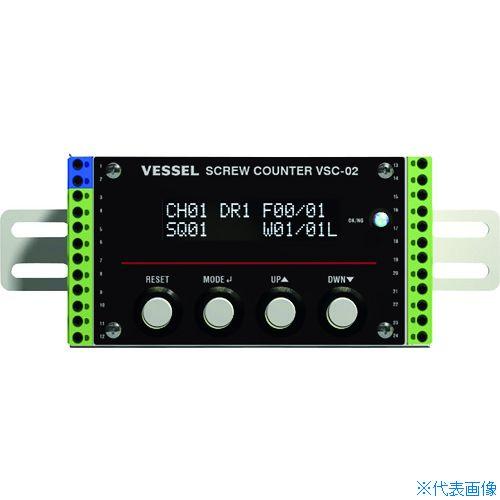 ■ベッセル ACタイプ用スクリューカウンター VSC-02  〔品番:VSC-02〕[TR-1490942]