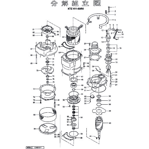 ■ツルミ 羽根車(50Hz用)〔品番:801-021K8617-9〕[TR-1515765]