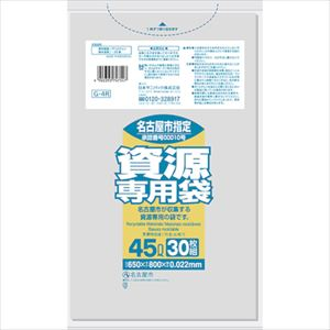 ■サニパック 名古屋市指定袋 家庭用資源45L 30枚 透明《20冊入》〔品番:G-4R〕[TR-1516080×20]