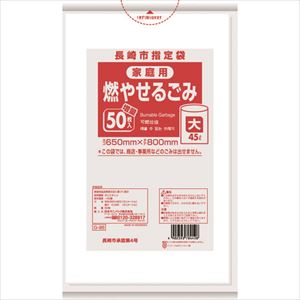 ■サニパック 長崎市指定袋家庭用可燃 45L 50枚 半透明 12冊入 〔品番:G-9B〕[TR-1516109×12]