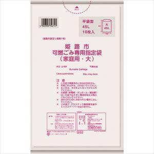 ■サニパック 姫路市指定袋家庭用可燃 大 10枚 半透明 60冊入 〔品番:GH04〕[TR-1517591×60]