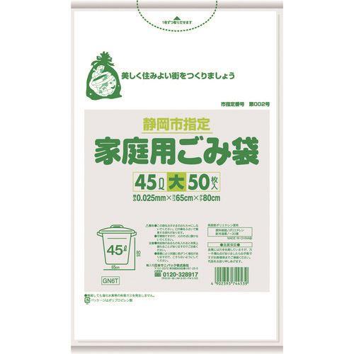 ■サニパック 静岡市指定袋家庭用 45L 50枚 半透明 12冊入 〔品番:GN6T〕[TR-1517598×12]