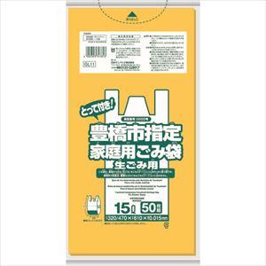 ■サニパック 豊橋市指定袋家庭用生ごみ 15L 50枚 とって付き 黄半透明《30冊入》〔品番:GL11〕[TR-1517617×30]