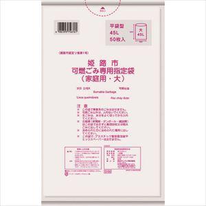 ■サニパック 姫路市指定袋家庭用可燃 大 50枚 半透明 12冊入 〔品番:GH06〕[TR-1517632×12]