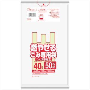 ■サニパック つくば市指定袋家庭用可燃 40L 50枚 とって付き 半透明 10冊入 〔品番:G-C5〕[TR-1517678×10]