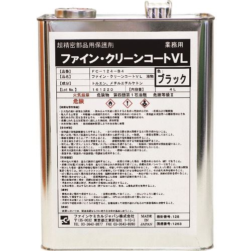 ■FCJ ファイン・クリーンコートVL液 ブラック 4L  〔品番:FC-124-B4〕[TR-1518724]