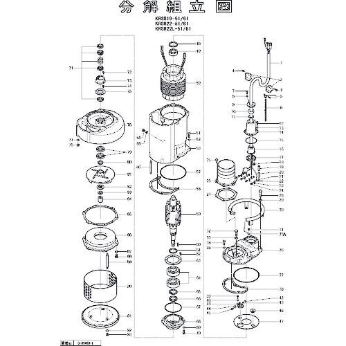 ■ツルミ モータブラケット〔品番:801-05000108-9〕[TR-1522065]