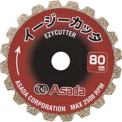 ■アサダ イ-ジ-カッタ80替刃(2枚入)〔品番:EZ180〕[TR-1523427]