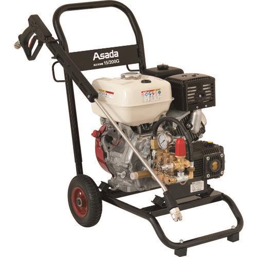 ■アサダ 高圧洗浄機15/200G〔品番:HD1520G2〕[TR-1524960]【個人宅配送不可】