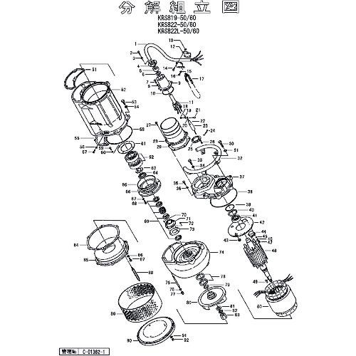 ■ツルミ リード線保護プレート〔品番:801-05818118-9〕[TR-1525255][送料別途見積り][法人・事業所限定][外直送]