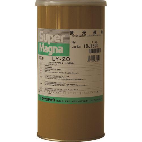 ■MARKTEC 磁粉探傷剤 スーパーマグナ LY-20  1KG  〔品番:C004-0040710〕[TR-1533428]【個人宅配送不可】