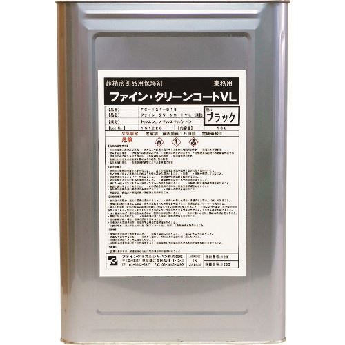 ■FCJ ファイン・クリーンコートVL液 ブラック 18L  〔品番:FC-124-B18〕[TR-1543720]