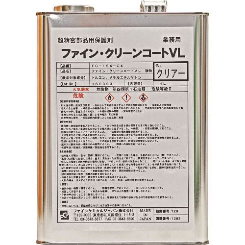 ■FCJ ファイン・クリーンコートVL液 クリアー 4L〔品番:FC-124-C4〕[TR-1543797]